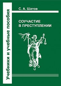 Сергей Шатов -Соучастие в преступлении