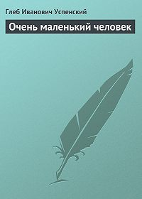 Глеб Успенский -Очень маленький человек