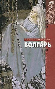 Марина Александрова -Волгарь