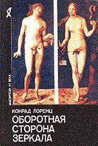 Конрад Лоренц -Восемь смертных грехов цивилизованного человечества