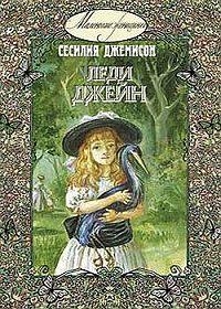 Сесилия Витс Джэмисон -Леди Джейн