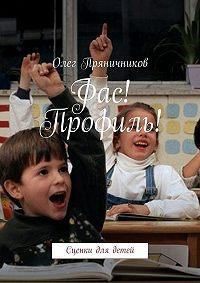 Олег Пряничников - Фас! Профиль!