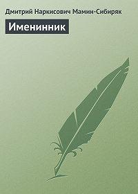 Дмитрий Мамин-Сибиряк -Именинник