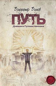 Владимир Волев -Путь