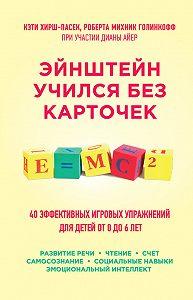 Роберта Голинкофф -Эйнштейн учился без карточек. 45 эффективных игровых упражнений для детей от 0 до 6 лет