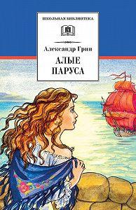 Александр Грин -Алые паруса (сборник)
