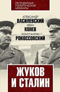 Александр Василевский -Жуков и Сталин