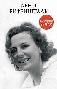 Евгения Белогорцева -Лени Рифеншталь