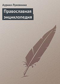 Аурика Луковкина - Православная энциклопедия