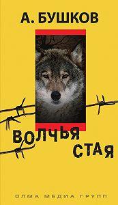 Александр Бушков -Волчья стая