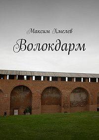 Максим Хмелев -Волокдарм
