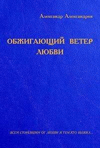 Александр Александров -Обжигающий ветер любви (сборник)