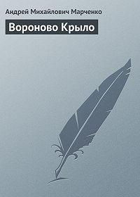 Андрей Марченко - Вороново Крыло