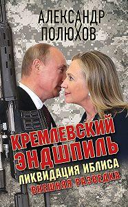 Александр Полюхов -Кремлевский эндшпиль. Ликвидация Иблиса
