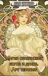 Елена Крючкова -Магия славянских богов и духов. Арт-терапия