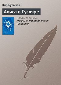 Кир Булычев - Алиса в Гусляре