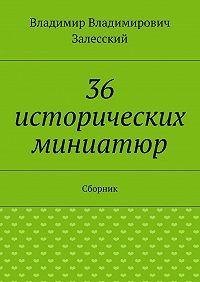 Владимир Владимирович Залесский -36 исторических миниатюр. Сборник