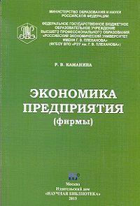 Раиса Каманина -Экономика предприятия (фирмы)