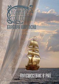 Барбара Картленд -Путешествие в рай