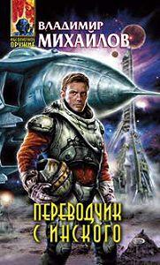 Владимир Михайлов -Живи, пока можешь