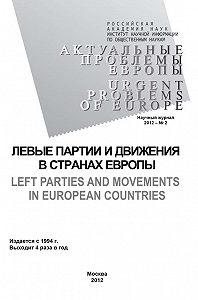 Олег Александрович Жирнов -Актуальные проблемы Европы №2 / 2012