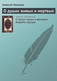 Алексей Новиков - О душах живых и мертвых