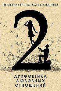 Александр Александров - Арифметика любовных отношений