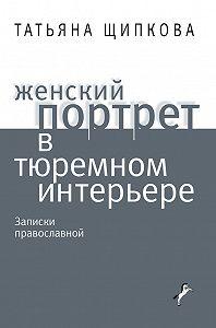 Татьяна Щипкова -Женский портрет в тюремном интерьере