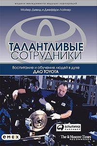 Дэвид Майер -Талантливые сотрудники. Воспитание и обучение людей в духе дао Toyota