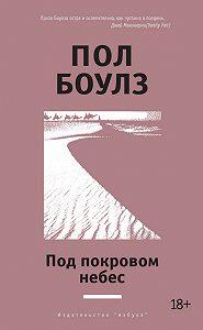 Пол Боулз -Под покровом небес