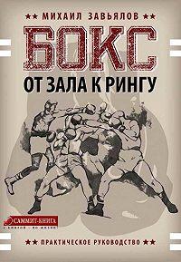 Михаил Завьялов -Бокс. От зала к рингу