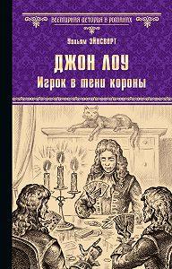 Уильям Гаррисон Эйнсворт -Джон Лоу. Игрок в тени короны