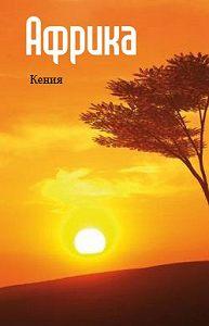 Илья Мельников -Восточная Африка: Кения
