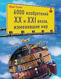 Юрий Рылев - 6000 изобретений XX и XXI веков, изменившие мир