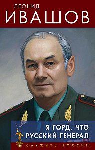 Леонид Ивашов -Я горд, что русский генерал