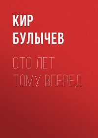 Кир Булычев -Сто лет тому вперед