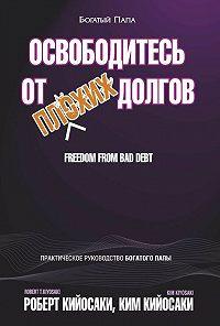 Ким Кийосаки -Освободитесь отплохих долгов