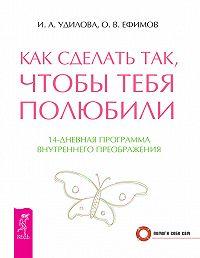 Ирина Удилова -Как сделать так, чтобы тебя полюбили. 14-дневная программа внутреннего преображения