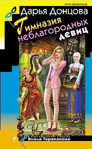 Дарья Донцова -Гимназия неблагородных девиц