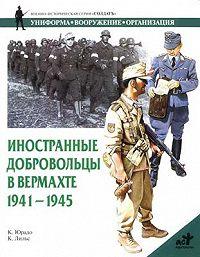 Карлос Юрадо - Иностранные добровольцы в вермахте. 1941-1945