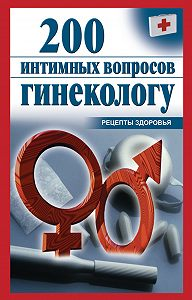 Ольга Почепецкая - 200 интимных вопросов гинекологу