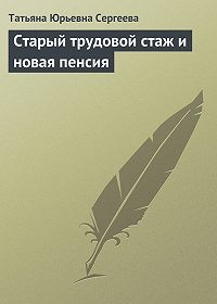 Татьяна Юрьевна Сергеева -Старый трудовой стаж и новая пенсия