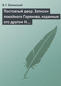 В. Г. Белинский -Постоялый двор. Записки покойного Горянова, изданные его другом Н. П. Маловым