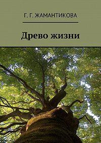 Г. Жамантикова -Древо жизни