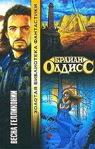 Брайан Олдисс -Весна Гелликонии