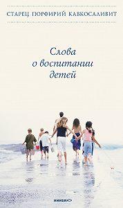 Порфирий Кавсокаливит -Слова о воспитании детей
