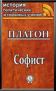Платон -Софист