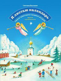 Светлана Высоцкая - Я листаю календарь. Главные православные праздники для детей