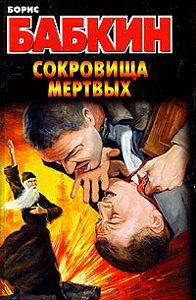 Борис Бабкин -Сокровища мертвых