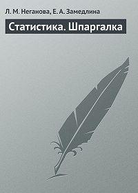 Е. А. Замедлина, Л. Неганова - Статистика. Шпаргалка